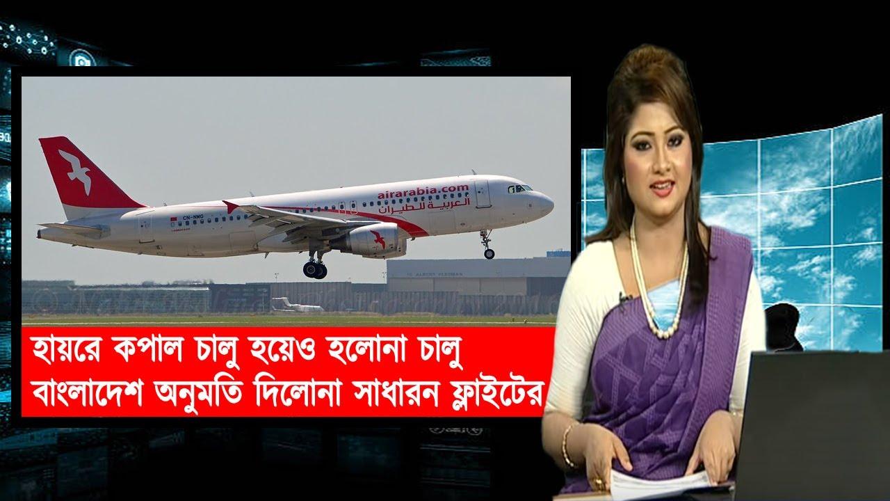 আরব আমিরাত প্রবাসীদের জন্য বড় দুঃসংবাদ ! বাংলাদেশের অনুমতি না পাওয়ায় ঢাকায় আসতে পারেনি Air Arabia !!