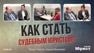 А.Вашкевич, Т.Сысуев - Как стать судебным юристом