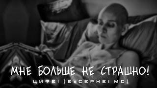 Цифей - Мне больше не страшно (премьера Трека)