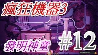 瘋狂機器3 #12 發明神童