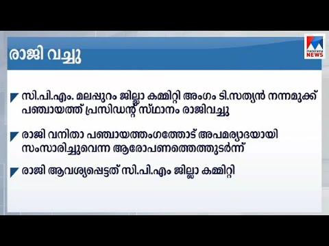 പഞ്ചായത്തംഗത്തോട്  അപമര്യാദയായി പെരുമാറി; പ്രസിഡന്റ് രാജിവച്ചു |T Sathyan Nannamukku