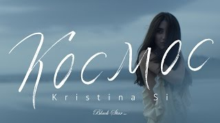 Download Kristina Si - Космос Mp3 and Videos