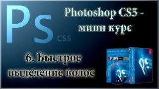 Photoshop CS5 - 6.Быстрое выделение волос