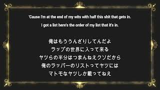 【歌詞&和訳】Eminem - Till I Collapse