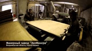 Вакансии. Оператор линий деревообрабатывающего оборудования (обрезка фанеры)