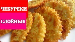 ЧЕБУРЕКИ СЛОЁНЫЕ. Вкуснейшие!!!