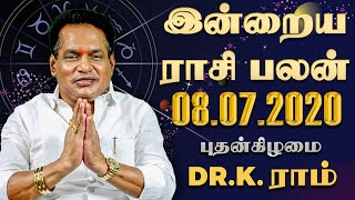 Raasi Palan 08-07-2020 Rajayogam Tv Horoscope