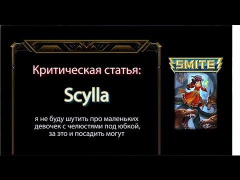 видео: Критическая статья №38: scylla [smite/Смайт] [Гайд]