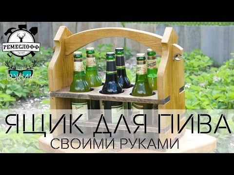 Мистер ВЖИК - Ящик для пива своими руками от Remesloff, Tatet.ua и Tatet.ru
