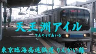 第九作目は『春よ、来い』で川越線・埼京線・山手線・りんかい線・ゆり...