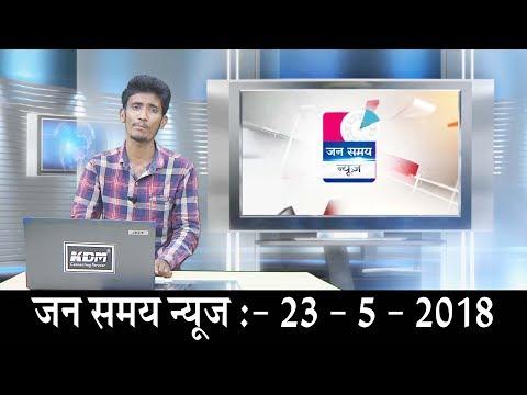 Jalore Jan samay News || 23 May 2018
