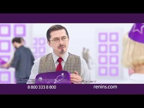 Реннесанс страхование