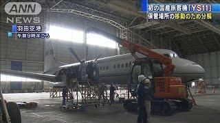 日本初の国産旅客機「YS11」の1号機を分解(19/11/15)