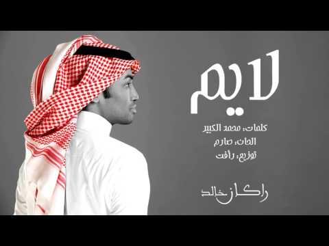 راكان خالد - لايم (النسخة الأصلية) | 2016