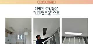 용인인테리어조명 =LED주방등 면조명 & 식탁등