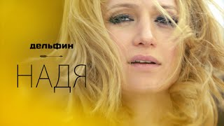 Download Дельфин   Dolphin - Надя Mp3 and Videos