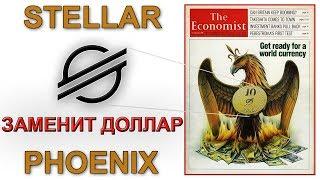 The Economist заменит доллар и свяжет Феникс (Phoenix), Стеллар (XLM) и Тирский Шекель.