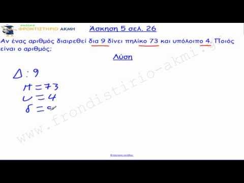 On-line Φροντιστήριο ακμή-Μαθηματικα Α΄ Γυμν.-Άσκ 5 σελ. 26