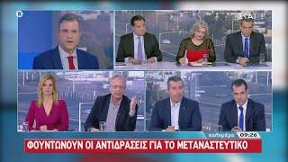 Καλημέρα   Α. Γεωργιάδης: Η Γεννηματά έχει ένα λόγο παραπάνω στην απόφαση του Μητσοτάκη   12/01/2020