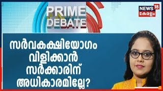 Prime Debate: സർവവകകഷ യഗ വളകകൻ സർകകരന അധകരമലല?  29th Dec 2019
