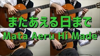 "Download lagu [32]3種のギターで「またあえる日まで」/""Mata Aeru Hi Made"" on Guitars"