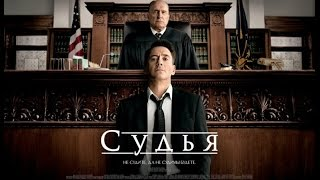 Судья (2014) - Русский трейлер