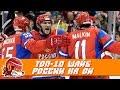 Топ-10 голов Сборной России по хоккею на Олимпиадах