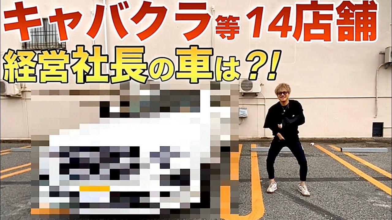 キャバクラ他14店舗経営する社長の車が凄い【愛車紹介】