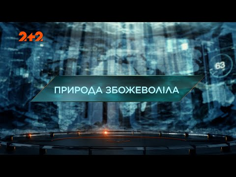 Планета збожеволіла — Загублений світ. 4 сезон. 16 випуск