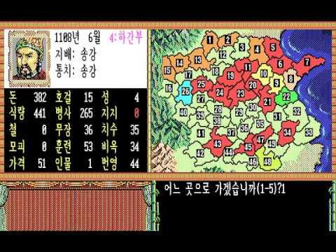 1989 수호전 천명의 맹세, Bandit Kings of Ancient China, 水滸伝 天命の誓い for DOS.(KOEI, KOR) 2시대 송강