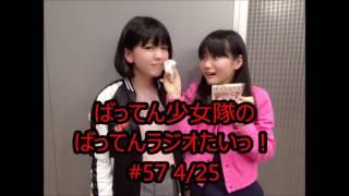 RKBラジオ「GIRLS☆PUNCH」で毎週火曜22:45~放送中の「ばってん少女隊...