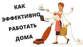 Мама работает: чем занять ребенка. Как работать дома с маленьким ребенком