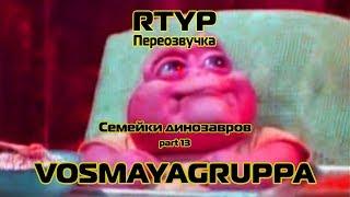 Семейка динозавров   RYTP  Переозвучка Part 13