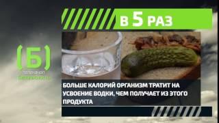 Сколько калорий тратит организм на усвоение водки?
