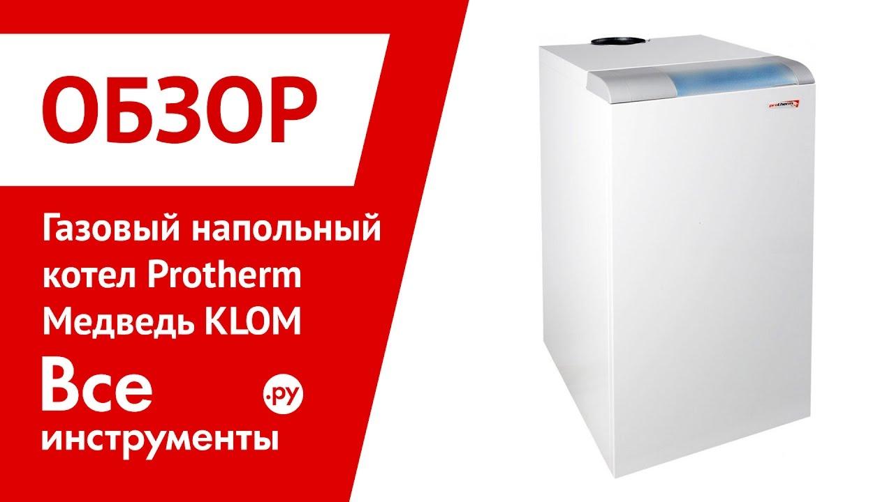 Подробные характеристики газового котла protherm пантера 35 ktv, отзывы покупателей, обзоры и обсуждение товара на форуме. Выбирайте из более 10 предложений в проверенных магазинах.