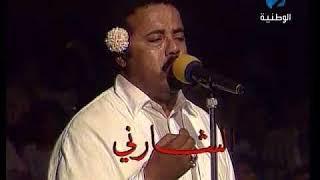 محمد الشارني يامة غزالي تسجيل اصلي