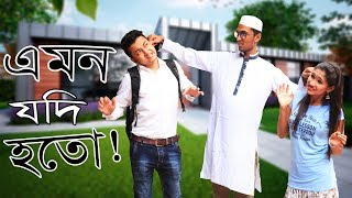 Amon Jodi Hoto | Funny Opposite Reaction Of Parents | Prank King Entertainment