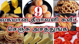 9 Diwali sweets recipe in tamil  9 வக தபவள பலகரஙகள  Diwali sweets at home  Diwali sweets