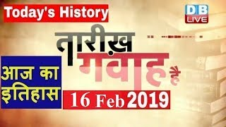 16 Feb 2019 | आज का इतिहास | Today History | Tareekh Gawah Hai | Current Affairs In Hindi | #DBLIVE