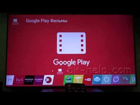 Как удалить или переместить приложение на телевизоре LG