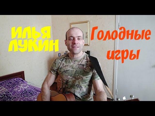 Илья Лукин - Голодные игры