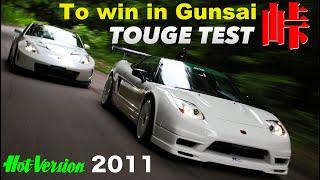 グンサイで勝つために NSX Z33 180SX 峠全開テスト!!【Hot-Version】2011