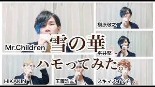 【1人ものまね紅白】中島美嘉さんの『雪の華』大物アーティスト達がハモってみた。 thumbnail