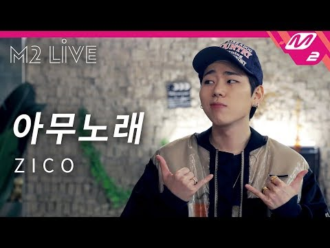 [M2 LIVE] 지코 (ZICO) - 아무 노래 (Any Song)