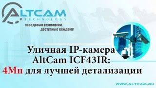 Уличная IP-камера AltCam ICF43IR - 4Мп для лучшей детализации(Компания AltCam Technology представляет новую видеокамеру AltCam ICF43IR. В модели используется матрица 1/2,7