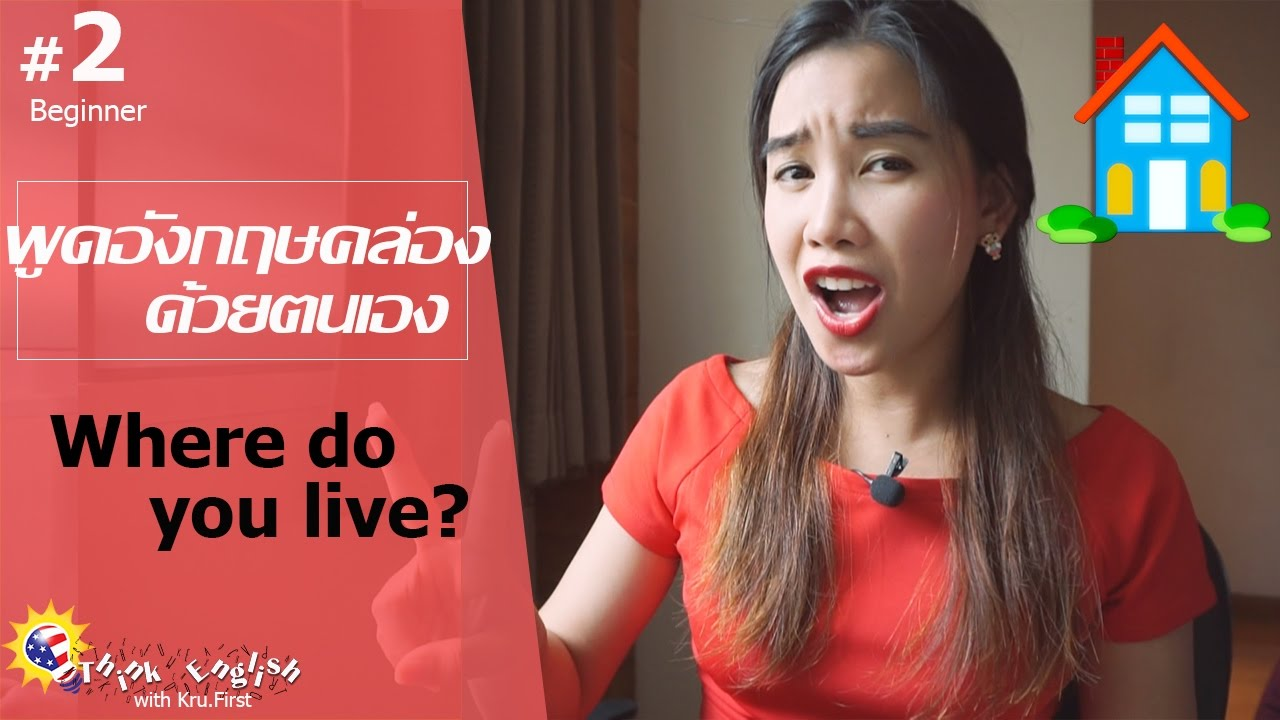 ฝึกพูดภาษาอังกฤษคล่องด้วยตนเอง #2 คุณอาศัยอยู่ที่ไหน Where do you live?
