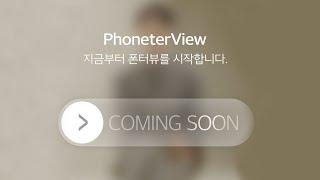 [ENG/TEASER] 폰터뷰    송중기