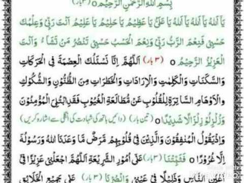 Hizbul Bahar Dua