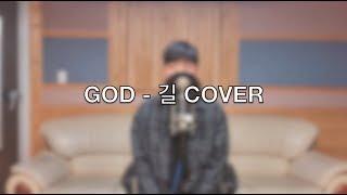 지오디[GOD] - 길 COVER (한소리)