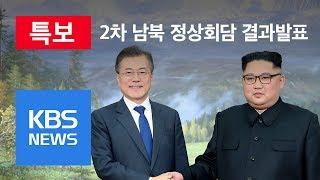 2차 남북정상회담 결과 발표 후속 보도 / KBS 뉴스